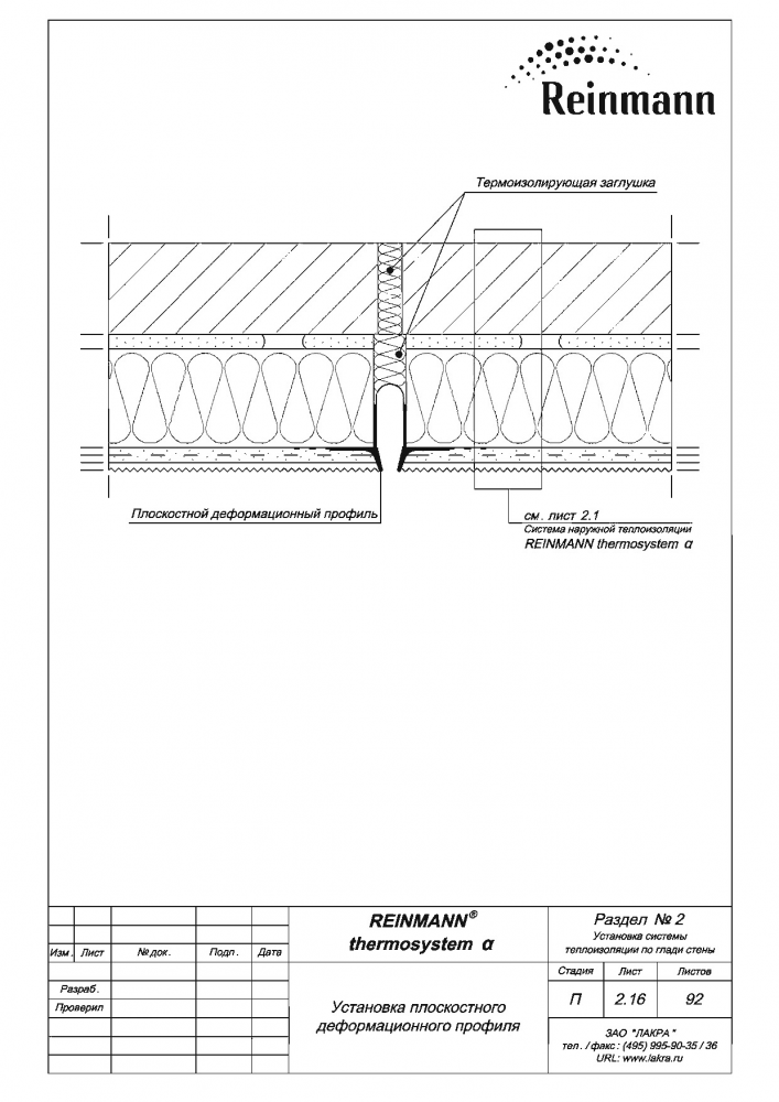 Reinmann thermosystem a page 2-16.png