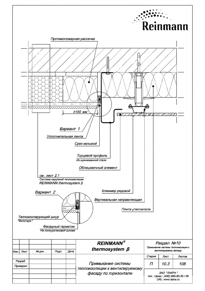 Reinmann thermosystem b page 10-3.png
