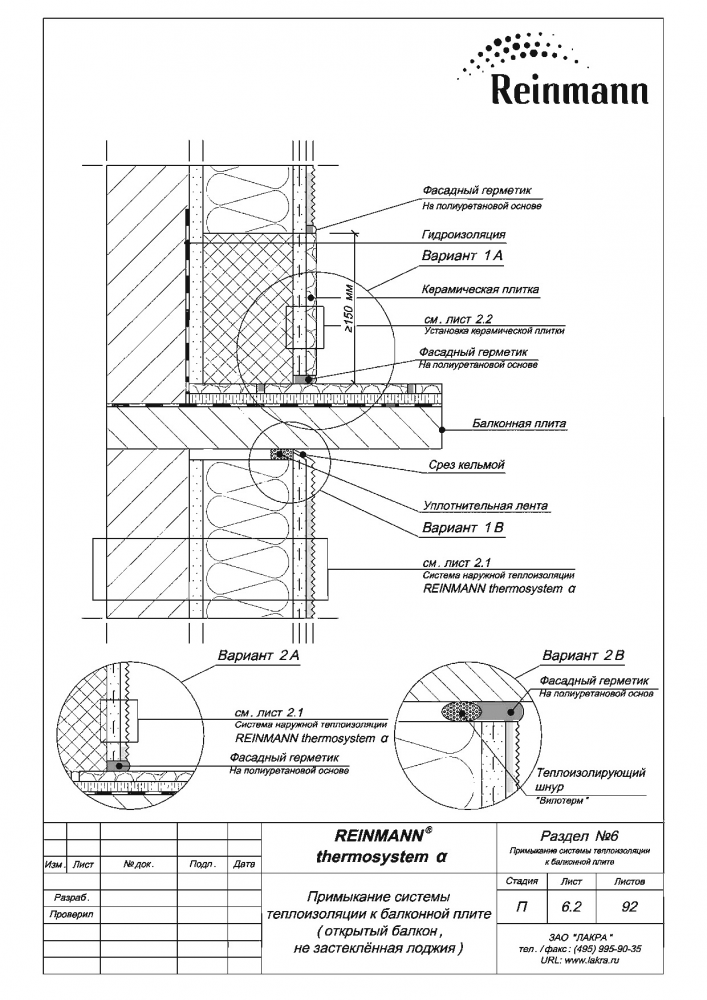 Reinmann thermosystem a page 6-2.png