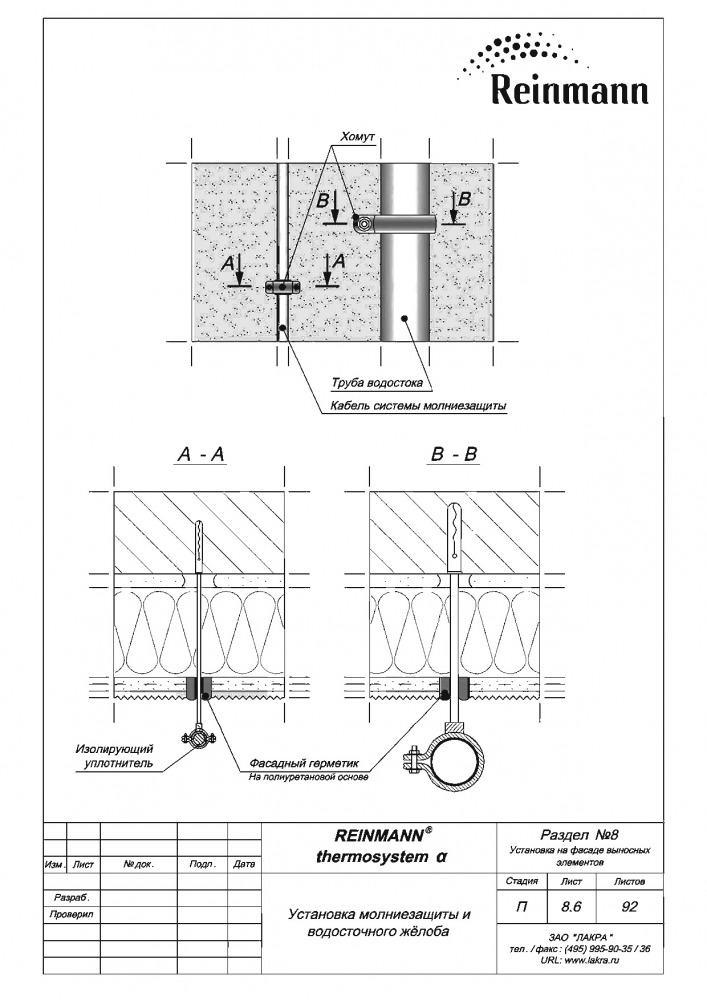 Reinmann thermosystem a page 8-6.png