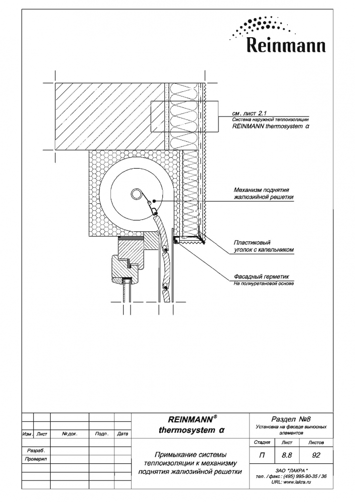 Reinmann thermosystem a page 8-8.png