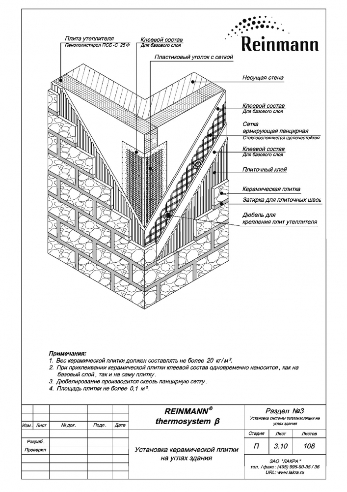 Reinmann thermosystem b page 3-10.png