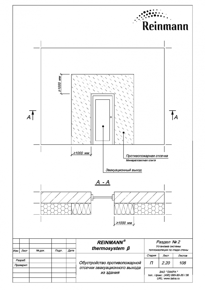 Reinmann thermosystem b page 2-20.png
