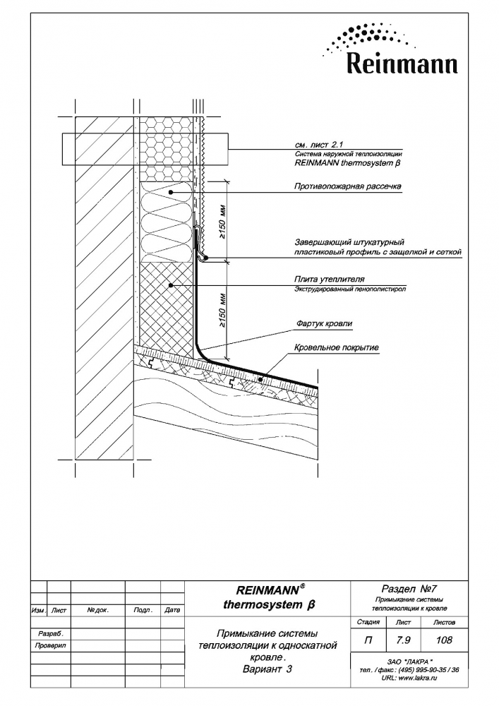 Reinmann thermosystem b page 7-9.png