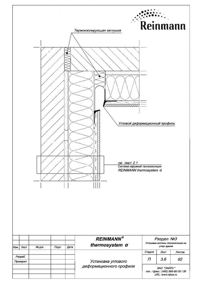 Reinmann thermosystem a page 3-6.png