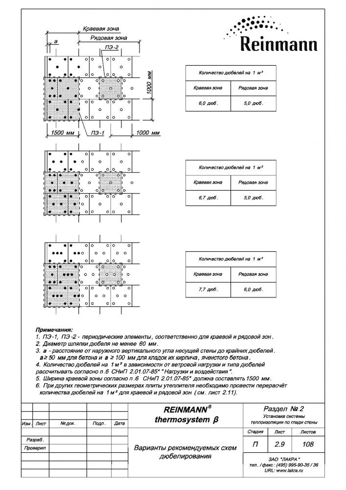 Reinmann thermosystem b page 2-9.png