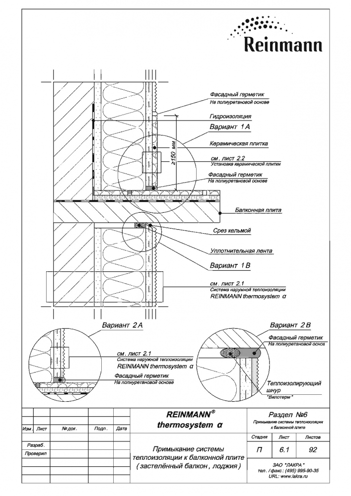 Reinmann thermosystem a page 6-1.png