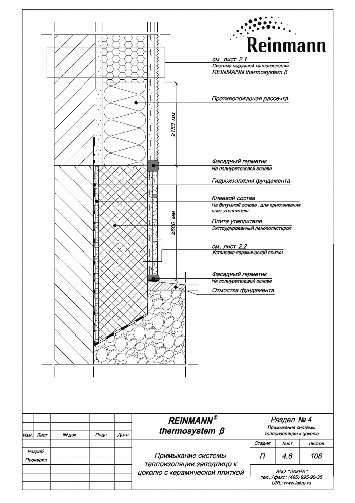Reinmann thermosystem b page 4-6.png