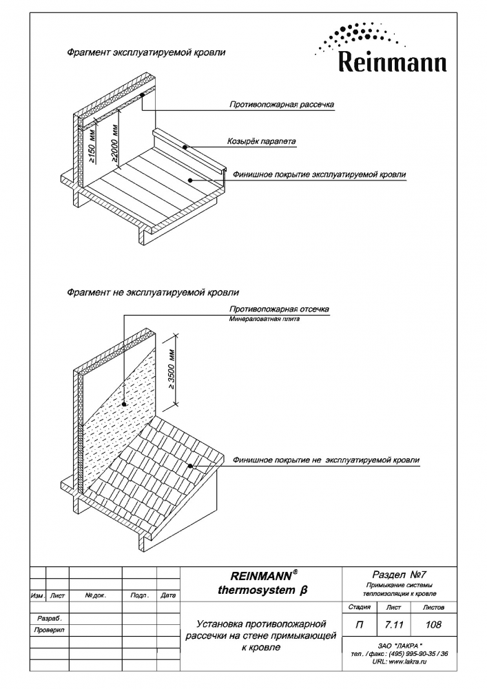 Reinmann thermosystem b page 7-11.png