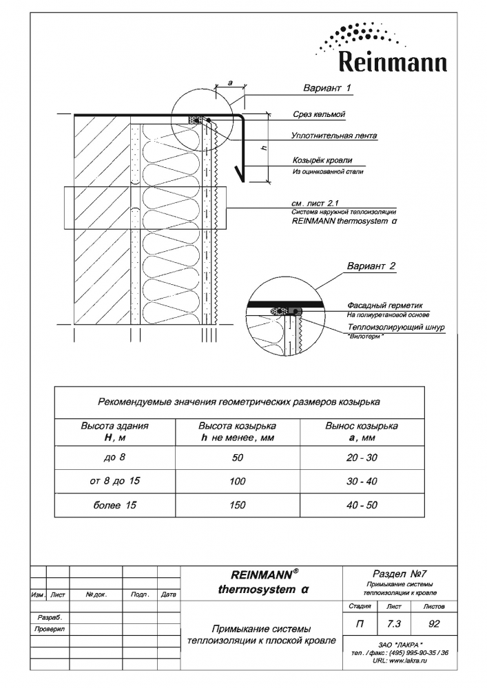 Reinmann thermosystem a page 7-3.png