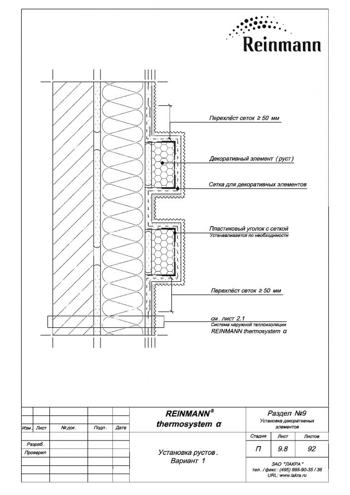Reinmann thermosystem a page 9-8.png