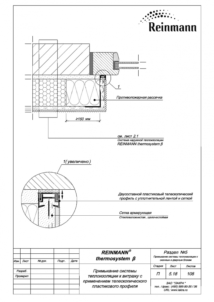 Reinmann thermosystem b page 5-18.png